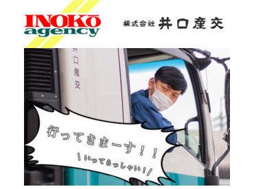 株式会社井口産交 広島本社の画像・写真