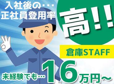 センコン物流株式会社 花巻営業所の画像・写真