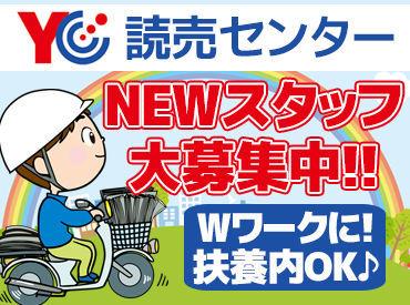 読売センター 東生駒の画像・写真