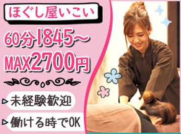 ほぐし屋いこい 東松山店の画像・写真