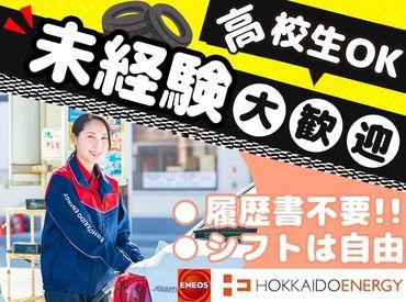 北海道エネルギー株式会社の画像・写真
