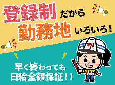 シンテイ警備株式会社 練馬営業所 【中村橋エリア】/A3203000129の画像・写真