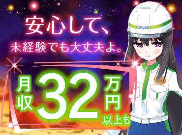 グリーン警備保障株式会社 杉並/新宿/渋谷支社 AG109BQF017013aDの画像・写真