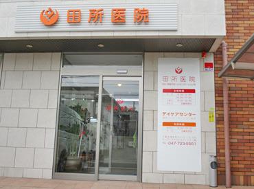 田所医院の画像・写真