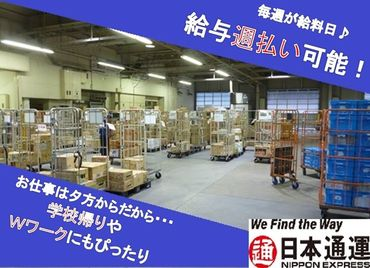 日本通運株式会社 伊那支店 食品流通センターの画像・写真