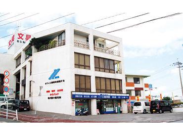 オフィスセンター 善林堂 本店の画像・写真