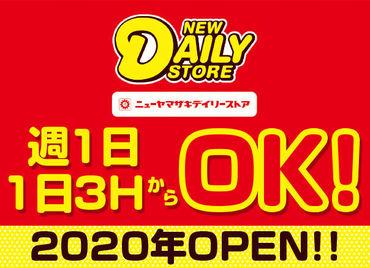 ニューヤマザキデイリーストア 狭山日高インター店の画像・写真