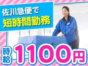 佐川急便株式会社 みやま営業所の画像・写真