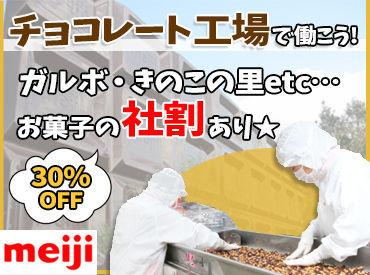 株式会社明治 大阪工場の画像・写真