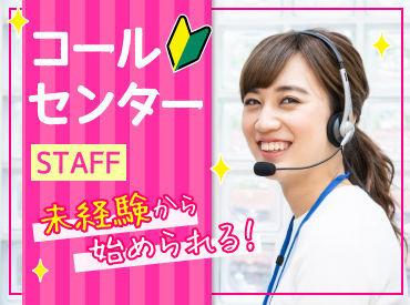 株式会社DELTA コールセンター事業部 福岡営業所の画像・写真