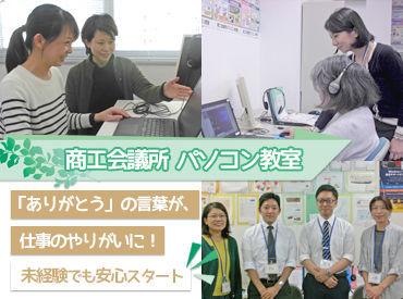 宇佐商工会議所 パソコン教室の画像・写真