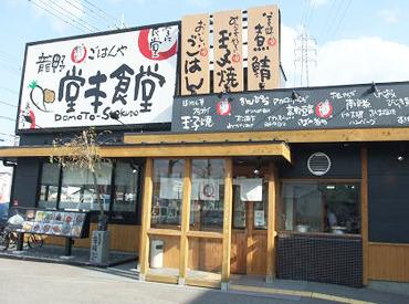 龍野堂本食堂の画像・写真