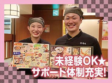 杵屋 日吉東急ビル店の画像・写真