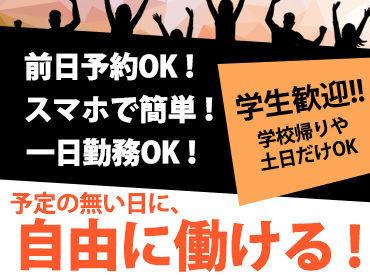 株式会社ビッグワーク 新宿支店 [町田エリア]【BW01】の画像・写真