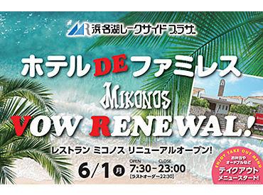 浜名湖レークサイドプラザの画像・写真