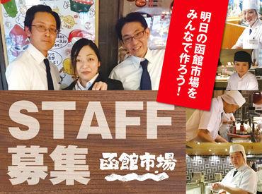 函館市場 新屋敷店の画像・写真