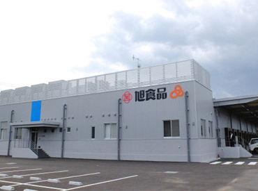 旭食品株式会社の画像・写真