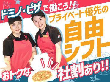 ドミノ・ピザ 西尾花ノ木町店の画像・写真