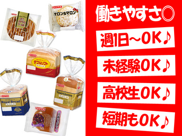 山崎製パン株式会社 京都工場の画像・写真