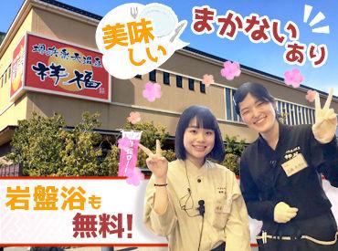 堺浜楽天温泉 祥福の画像・写真
