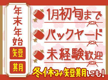 ヨークベニマル新田東店(株式会社ライフフーズ)の画像・写真