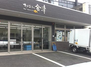 有限会社金津鮮魚店 の画像・写真