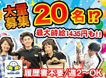 BOOKOFF SUPER BAZAAR 409号川崎港町店 [2019年5月リニューアルオープン] の画像・写真
