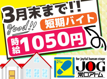 常口アトム釧路支店の画像・写真