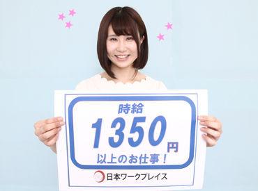 株式会社日本ワークプレイスの画像・写真