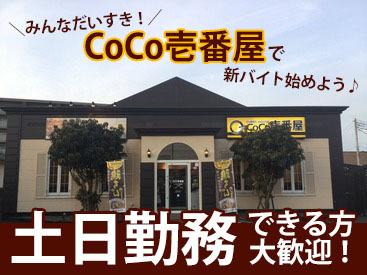 CoCo壱番屋 ひたちなか笹野店の画像・写真