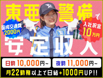 東亜警備保障株式会社 高田馬場本部[0001] の画像・写真