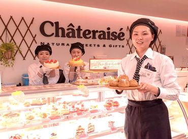 シャトレーゼ茅ヶ崎店の画像・写真