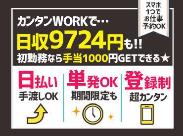 テイケイワークス西日本株式会社 神戸支店の画像・写真