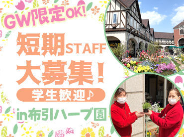 神戸布引ハーブ園 ハーバルマーケット(株式会社トーマス)の画像・写真