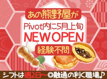 菓子司 熊野屋 Pivot店 ※5月上旬OPEN予定の画像・写真