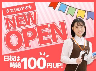 クスリのアオキ 七尾古府町店(2021年8月中旬OPEN)の画像・写真