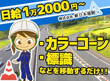 株式会社新日本規制の画像・写真