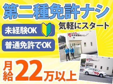 有限会社常磐藤原タクシーの画像・写真