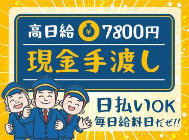 有限会社新日本警備保障の画像・写真