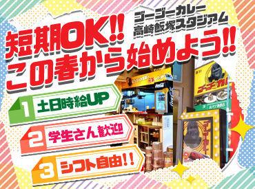 ゴーゴーカレー高崎飯塚スタジアムの画像・写真