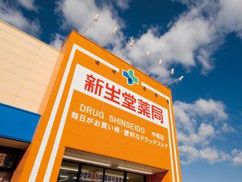 ドラッグ新生堂 春日原駅前店の画像・写真