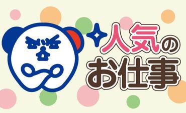 株式会社ホットスタッフ尼崎の画像・写真