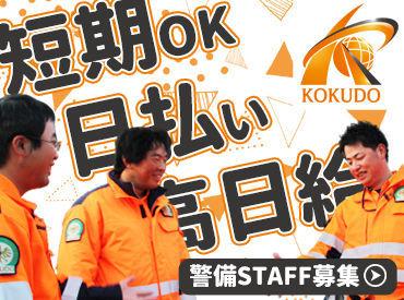KOKUDO株式会社 ※東温市エリアの画像・写真