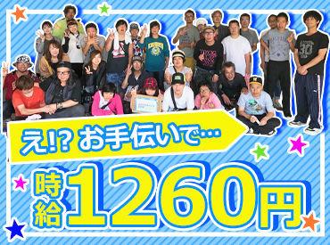地域生活サポートセンターじゅぷの画像・写真