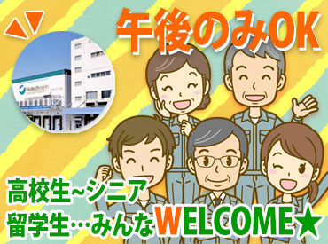 株式会社ヒューテックノオリン 戸田支店の画像・写真
