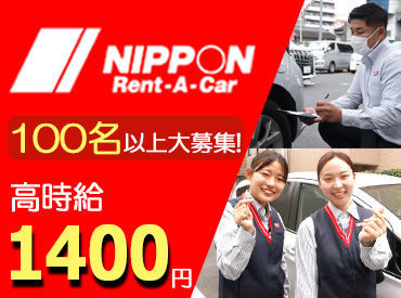 ニッポンレンタカー 吉祥寺営業所の画像・写真