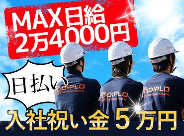 株式会社ディプロの画像・写真