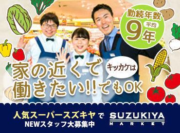スズキヤ 逗子駅前店の画像・写真