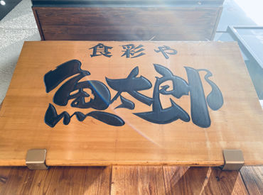 食彩や 魚太郎の画像・写真