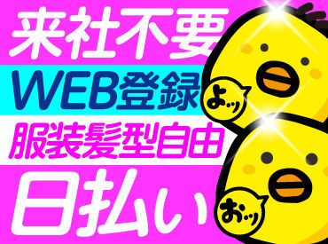 株式会社バイトレ【MB810906GT03】の画像・写真
